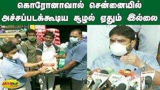 கொரோனாவால் சென்னையில் அச்சப்படக்கூடிய சூழல் ஏதும் இல்லை | Coronavirus Lockdown