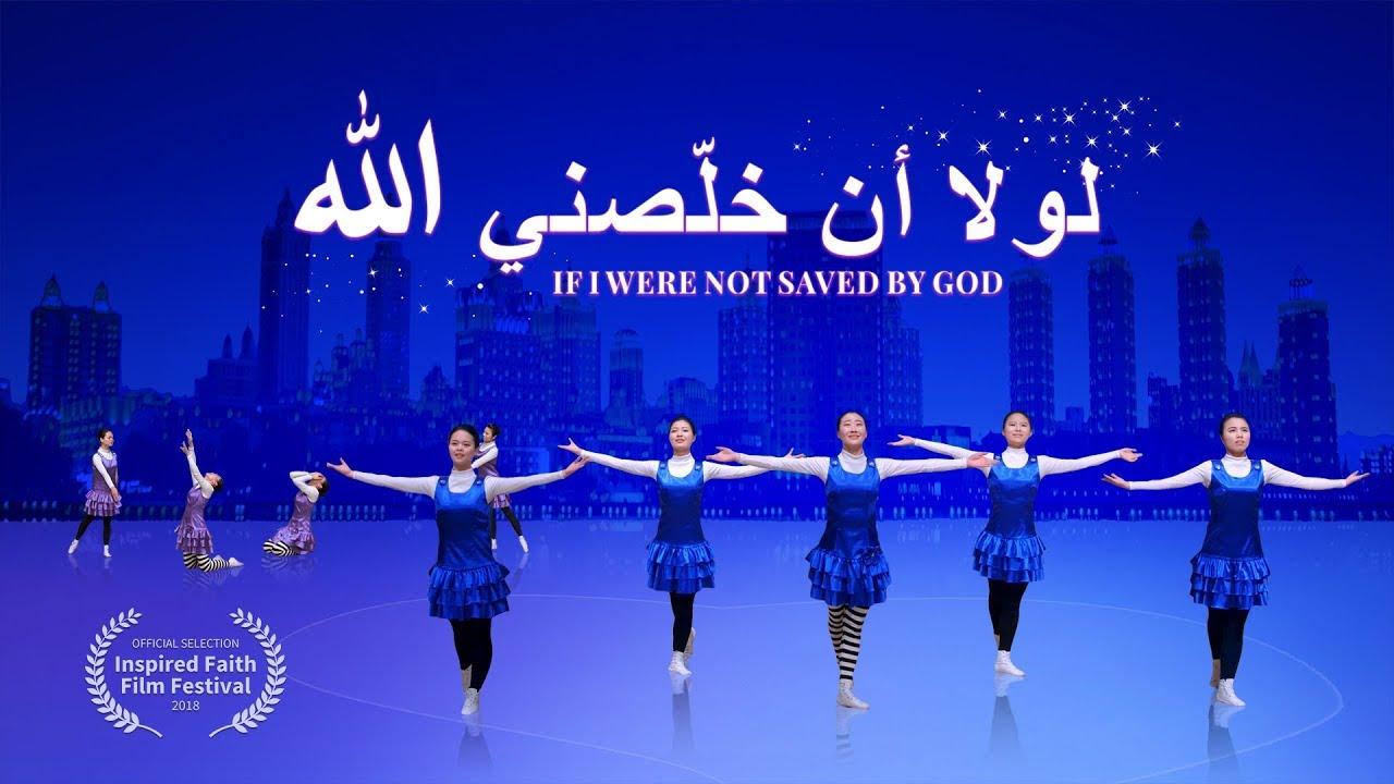 ترنيمة ورقصة – لولا أن خلّصني الله