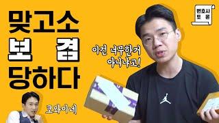 [킴킴변호사] 보겸, 17살에게 맞고소 당하다! 과연 처벌될까? 변호사들의 생각