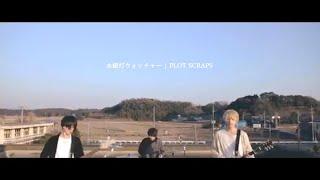 "2017.3.3 release「Mercury Lamps [EP]」よりリードトラック""水銀灯ウォ..."