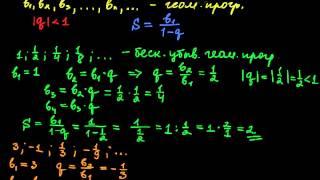 §130 Сумма бесконечно убывающей геометрической прогрессии