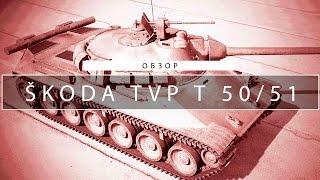 Škoda TVP T 50/51 - Обзор [WoT]