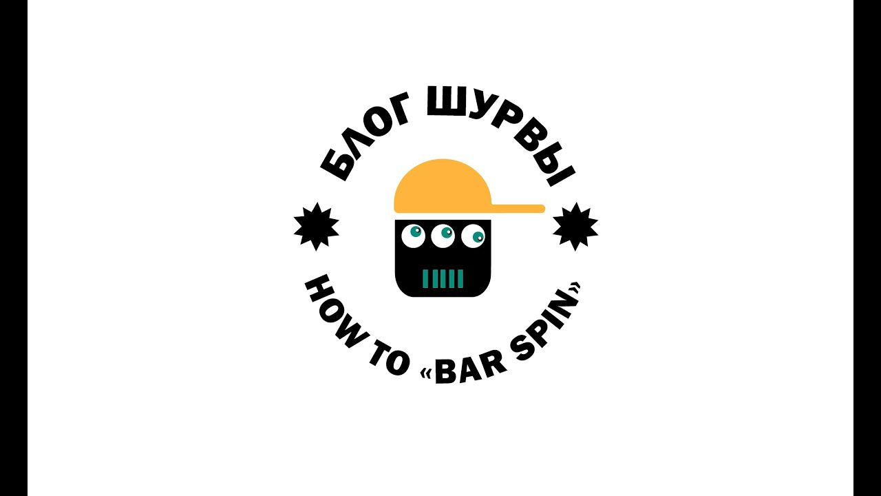Street Market / How To BarSpin & BarSpin to Manual BMX