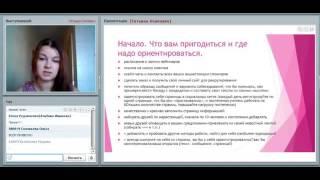 Основы рекрутирования  Первые шаги новичка  Обзор  Подготовка  Ошибки  Осипович Татьяна