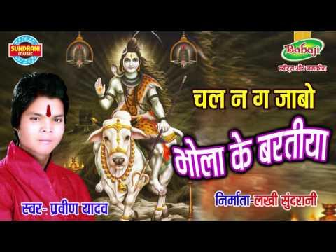 CHAL NA GA JABO BHOLA KE BARATIYA - Singer Pravin Yadav - Dukalu Yadav - Sawan Special Song