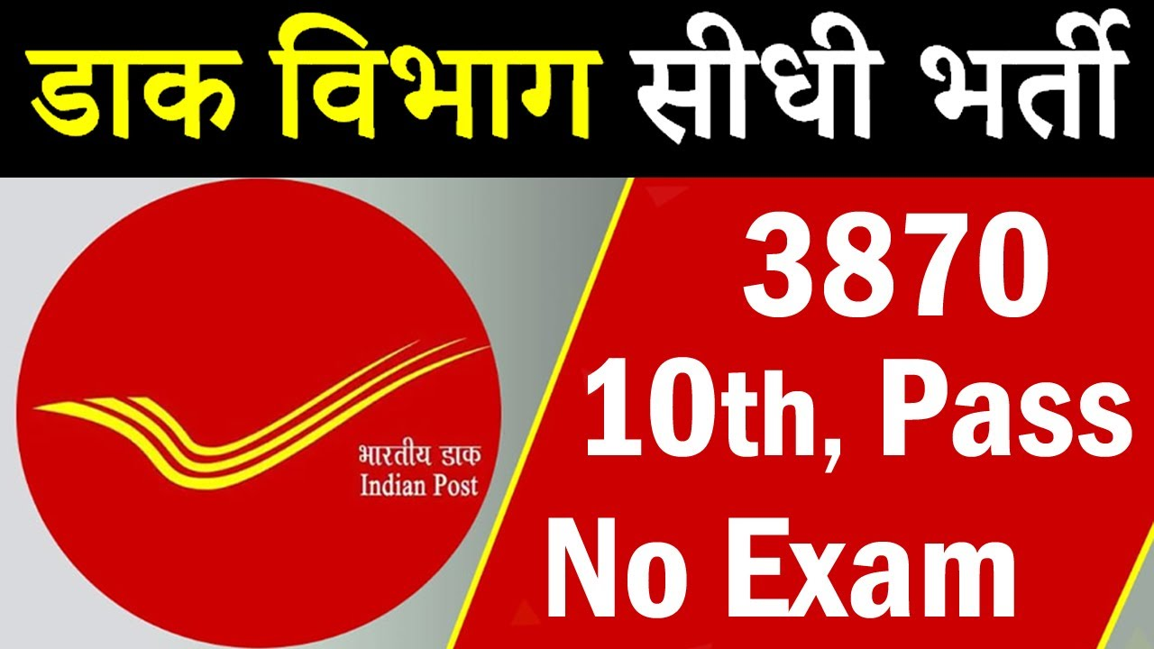 India Post Office Bharti 2020 Notification Apply Online || GDS Vacancy