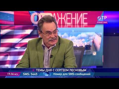Темы дня с Сергеем Лесковым. ОТРажение, 21.05.2019