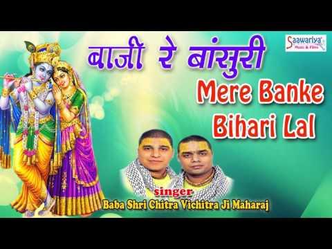 Mere Banke Bihari Lal #मेरे बांके बिहारी लाल #Popular Krishna Bhajan #Chitra Vichitra Ji #Saawariya