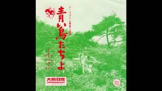 「赤い鳥」による大阪日産テーマソング 歌:赤い鳥 作詞:村山よしお 作...