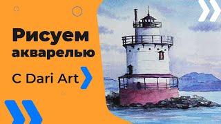 Как нарисовать маяк акварелью! Секреты работы с акварелью, рисуем морской пейзаж! #Dari Art