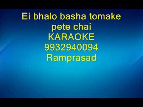 Ei bhalo basha tomake pete chai Karaoke 9932940094
