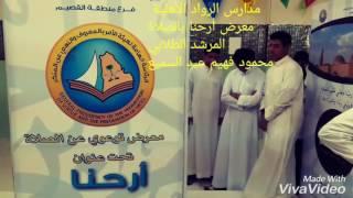 معرض أرحنا بالصلاة .. المرشد الطلابي محمود فهيم عبد السميع