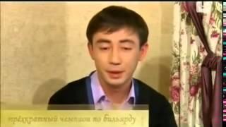 Лично   Каныбек Сагынбаев   трёхкратный Чемпион по бильярду   5канал   2015