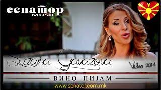 Suzana Gavazova - Vino pijam em rakija (Video) Senator Music Bitola