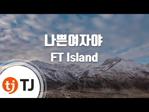 [TJ노래방] 나쁜여자야 - FT Island (Bad Woman - ) / TJ Karaoke
