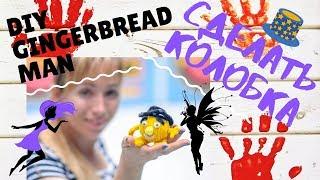 В видео используется волшебное заклинание. Фея феячит колобка // Fairy makes gingerbread man