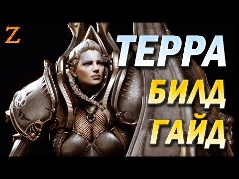 видео: paragon - ТЕРРА БИЛД ГАЙД!