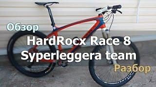 Обзор Hardrocx Race 8 Syperleggera team [разбор]