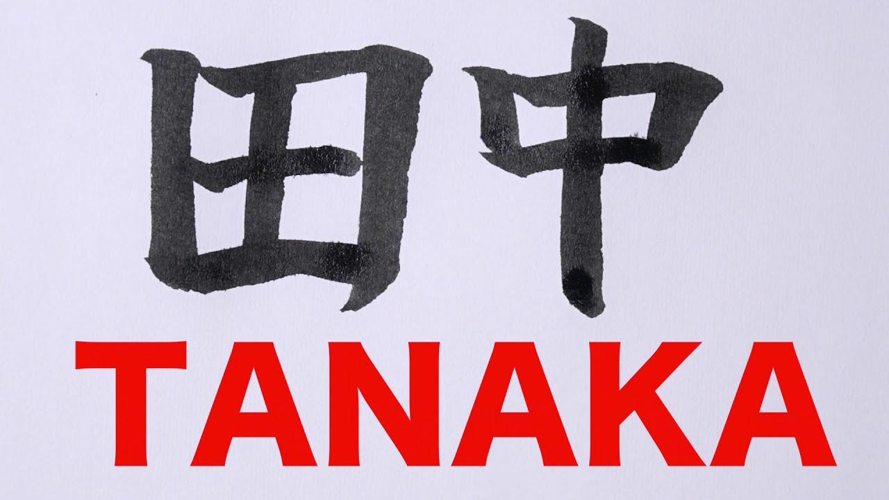 Japanese surname rankings top5 rank4 japan kanji hiragana neme stroke order