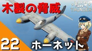 [War Thunder] ウォーサンダー実況 #22 Hornet Mk.3