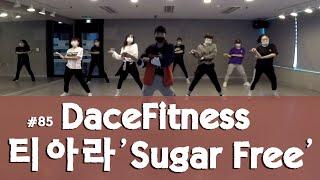 [DanceWorkout] 티아라T-ARA-Sugar Free/댄스핏/dancefitness/diet/박정민…
