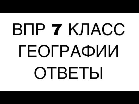 ОТВЕТЫ ВПР 7 КЛАСС ГЕОГРАФИЯ