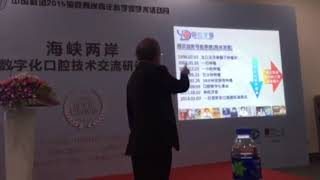 鄭榮川醫師 20150924上海海峽兩岸數字化口腔技術交流研討會受邀演講CAD CAM數字科技完成病患功能 美觀的需求