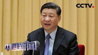 [中国新闻] 习近平向第83届国际电工委员会大会致贺信 | CCTV中文国际