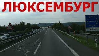 Великое Герцогство Люксембург. Пересечение границы Германия - Люксембург.