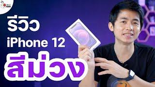 รีวิว iPhone 12 สีม่วง (Purple) พร้อมฟีเจอร์เด่นและเทียบสีกับ iPhone 11 ต่างกันแค่ไหน