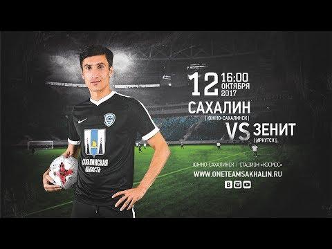 Видео Фонбет футбол