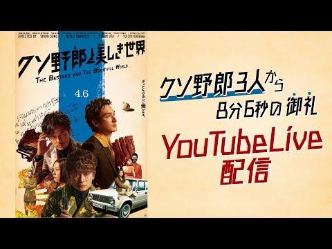 【生放送】クソ野郎3人から8分6秒の御礼 4月19日(木)24時から!