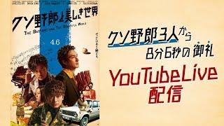 【生放送】クソ野郎3人から8分6秒の御礼 4月19日(木)24時から! thumbnail