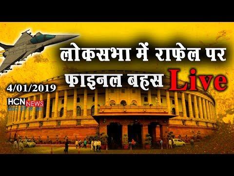 HCN News | Rafale Scam पर Lok Sabha में बहस जारी | PM Modi | Rahul Gandhi | LSTV Live