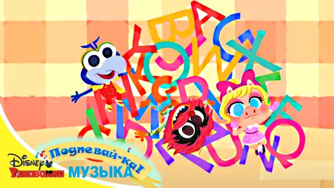 Disney Подпевай-ка   Песенки для детей   Алфавит   Nursery Rhymes - песенки Матушки Гусыни
