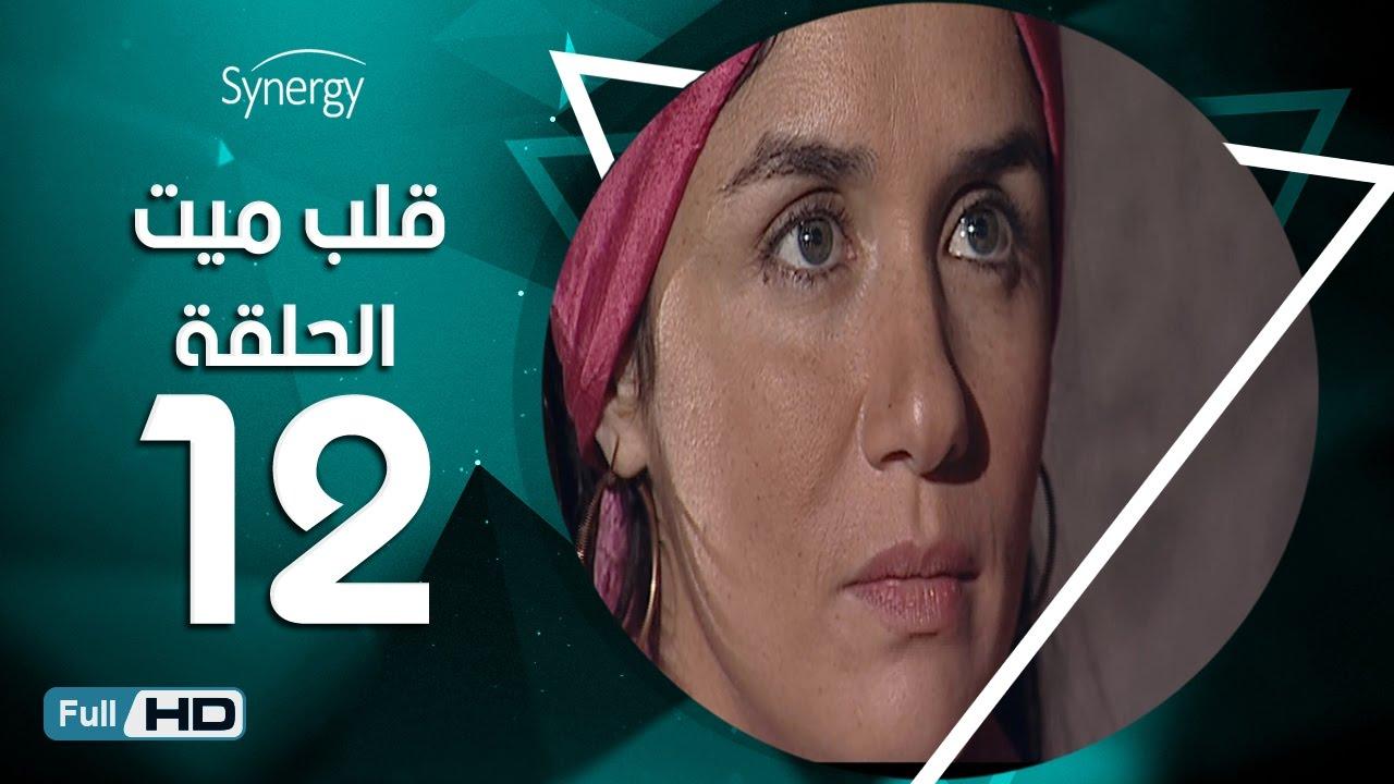 مسلسل قلب ميت  - الحلقة 12 ( الثانية عشر ) - بطِولة شريف منير و غادة عادل