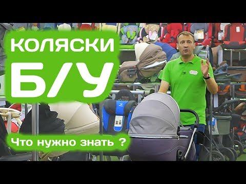 Б/У коляска или новая, о чем стоит знать перед покупкой