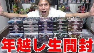 【遊戯王】2020年になるまでとにかくBOXを開けまくる!!!!【カウントダウン】