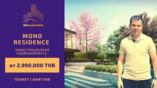 Недвижимость на Пхукете Купить квартиру на Пхукете Инвестиции в недвижимость Таиланда Пхукет 2020