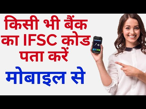 Ifsc Code Kaise Pata Kare Ifsc Code Sbi S