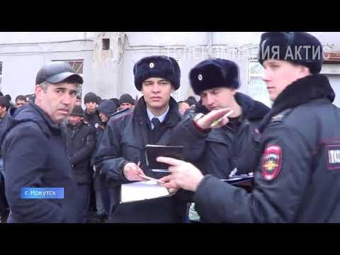 Центр «Э» проверил иркутских мигрантов