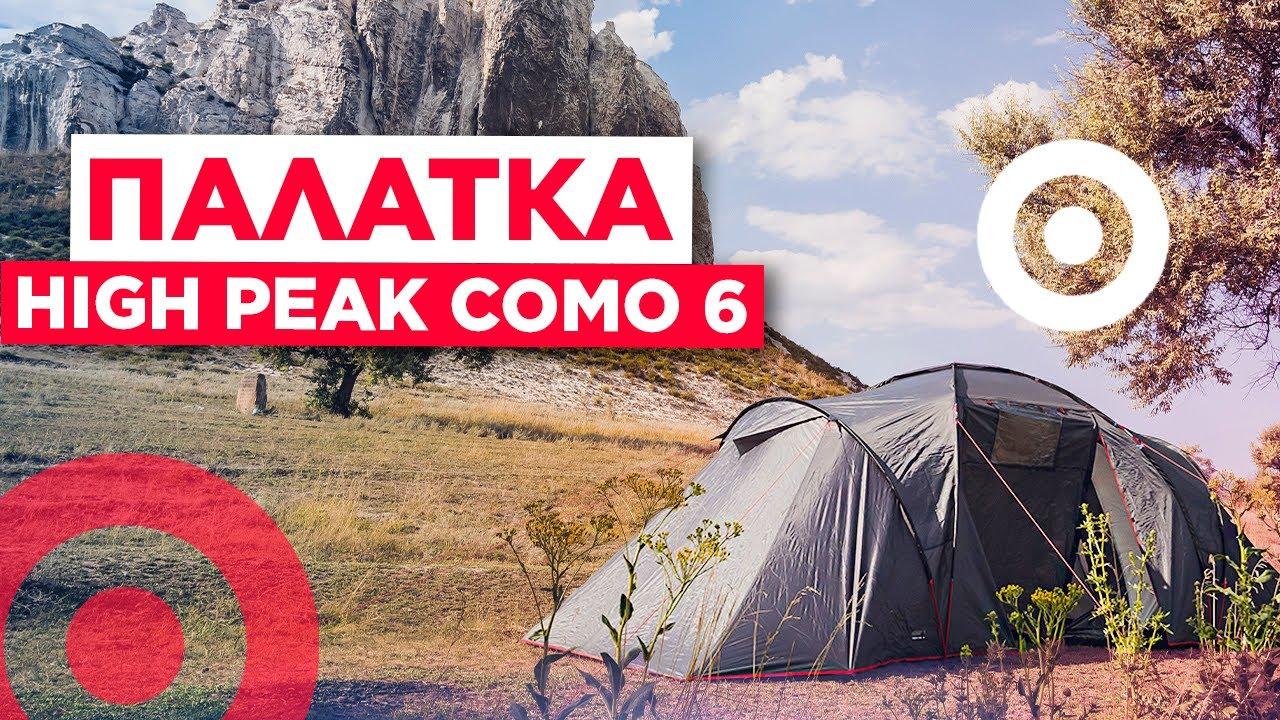 Как выбрать палатку / Обзор палатки High Peak Como 6