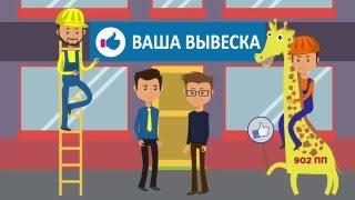 видео вывески в московской области
