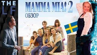 Mamma Mia! 2 - Обзор фильма |мнение|отзыв|рецензия Лучшие фильмы | Антон Пятайкин
