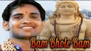 Bam Bhole Bam Full Punjabi Video Song | Punjabi Devotional Songs 2016 |Jagdeep Brar | Maa Ka Darbaar