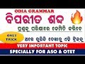 Trick for odia biporita sabda   Odia Opostie Word odia grammar for ASO ।। Digital odi