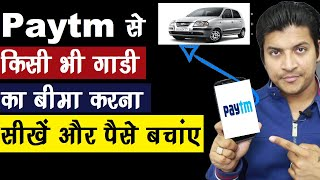 Car insurance | Car insurance Paytm | Car insurance Online | Mr.Growth