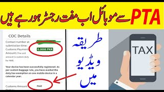 Good news- Free registration method of mobile phones in Pakistan from PTA Urdu/Hindi