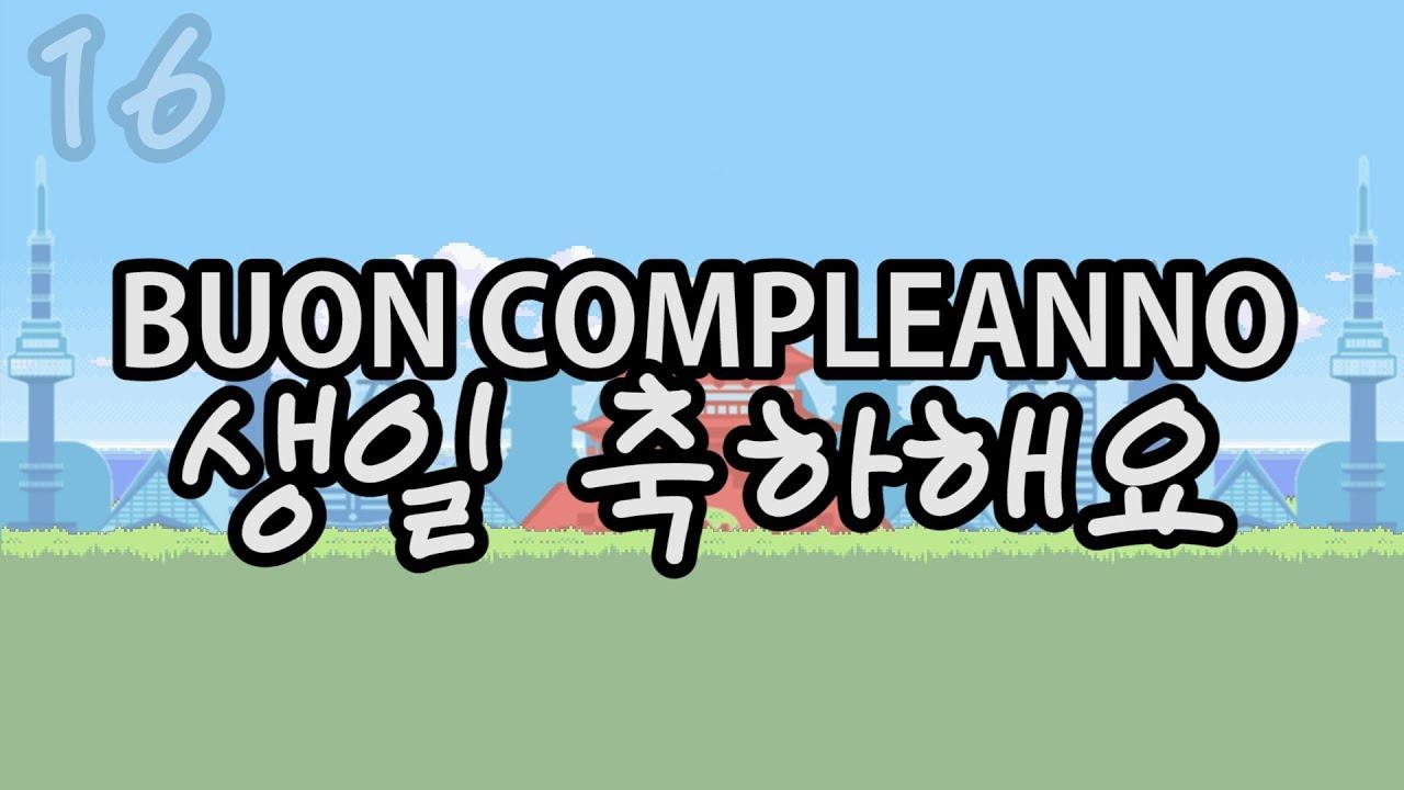 In Corea L Eta E Diversa Frasi Coreane 16 Vita Dolceamara