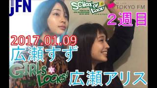 1月9日(月)のGIRLS LOCKS!は・・・ 毎月2週目のGIRLS LOCKS!は【 広瀬す...